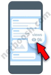 تعداد ویو تلگرام