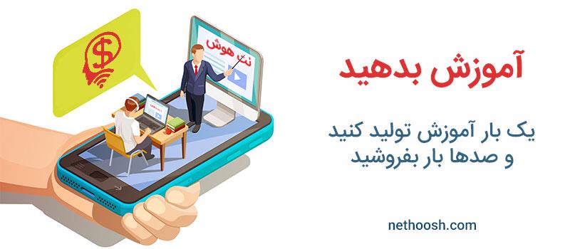 راه اندازی وبسایت آموزشی
